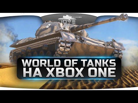 World Of Tanks на Xbox One. Мнение Джова про консольные танки.