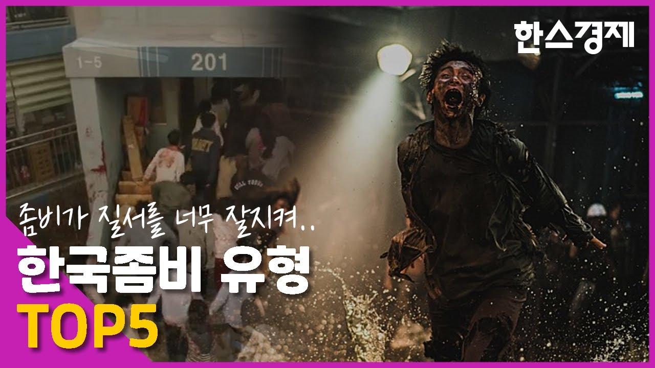 '반도·#살아있다'등 K-좀비 유형 TOP5