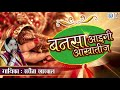 OLD is GOLD Hits - बनसा आइगी आखातीज   Sarita Kharwal Vivah Geet   Latest Rajasthani Song   FULL Mp3