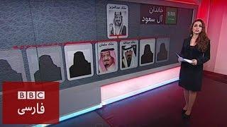 تغییر و تحولی اساسی در رهبری عربستان سعودی