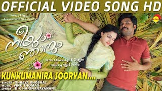 Kungumanira Sooryan Official Video Song | Neeyum Njanum | Sharafudheen | Anu Sithara | Siju Wilson