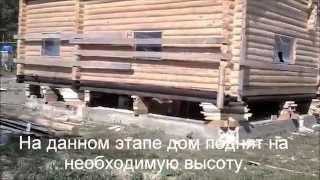 Замена фундамента под домом, сложный подъем дома(В этом видео показан процесс ремонта фундамента под домом. Подъем дома осложнялся довольно большими размер..., 2013-03-11T07:39:51.000Z)
