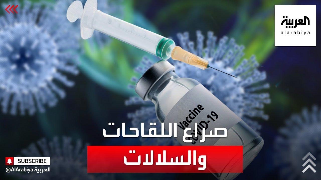 كيف تتغلب اللقاحات على السلالات المتحورة؟  - نشر قبل 2 ساعة