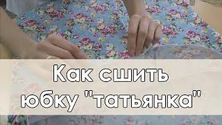 видео Девчата - Шьем юбку в пол своими руками (инструкция)