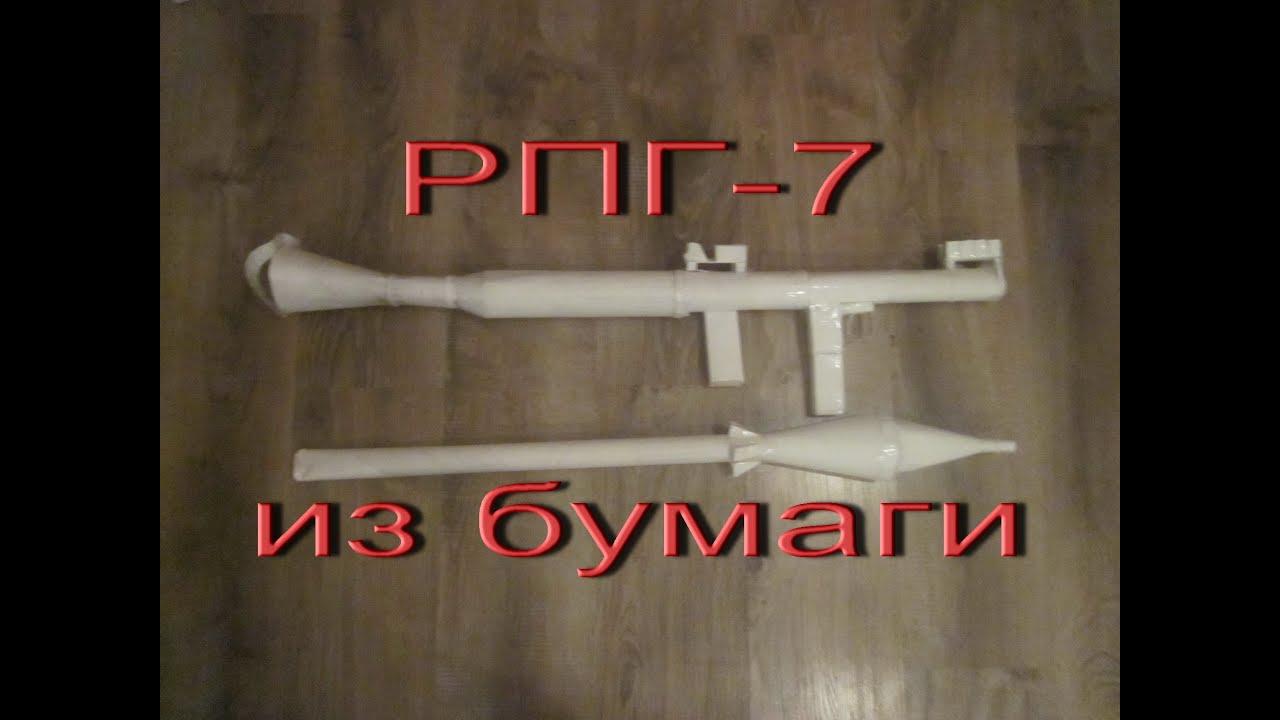 Ручной гранатомет РПГ 7 - YouTube
