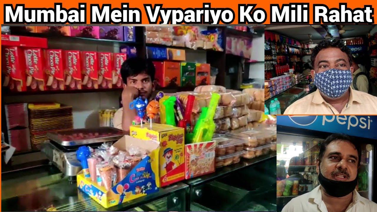 मुंबई में रात 10 बाजे तक दुकानें खुलने के बाद व्यपारियो को मिली राहत. | MUMBAI TV |