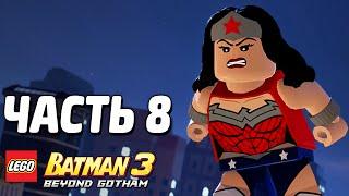 LEGO Batman 3: Beyond Gotham Прохождение - Часть 8 - ЗЛО В ГОТЭМЕ