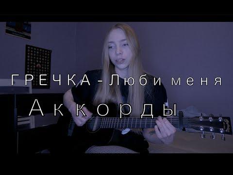 Гречка - Люби меня | Разбор, Как играть на гитаре