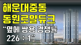 해운대중동 동원로얄듀크 입지 분석! 해운대 부동산 분양…