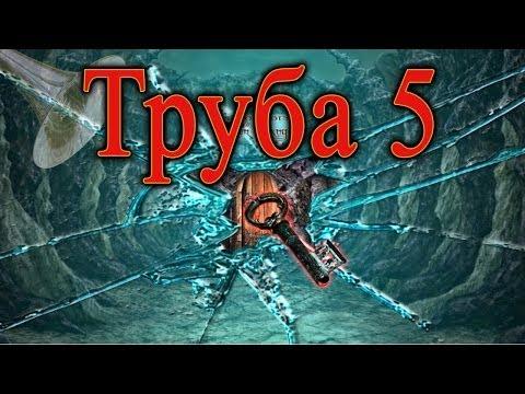 7 Труб . . . | Демоническое Вторжение 1-го Горя (Труба 5)