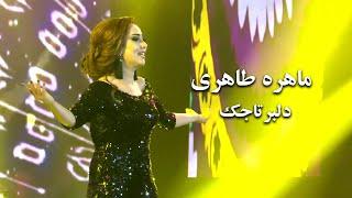 Mahira Tahiri - Dilbar Tajik   Performance at Eidana Tajikistan   ماهره طاهری - دلبرتاجک
