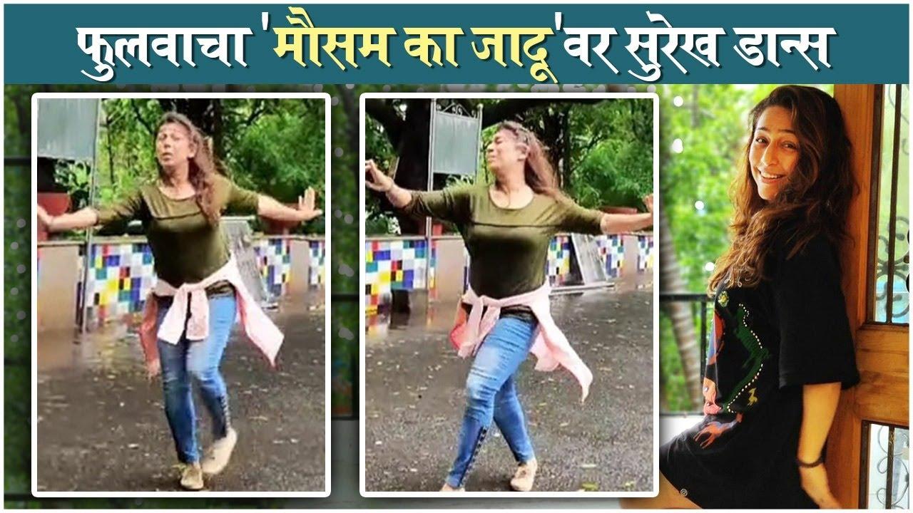 See How Phulawa Khamkar Is Cherishing The Beautiful Weather | Yeh Mausam Ka Jaadu Hai Mitwa