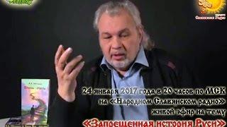 Запрещенная история Руси