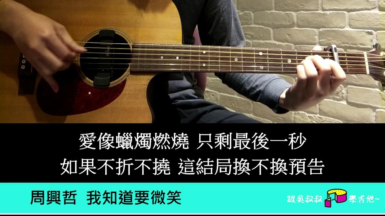 #6 周興哲 『我知道要微笑』吉他譜 示範 ↬跟吳叔叔一塊蛋糕學吉他 - YouTube