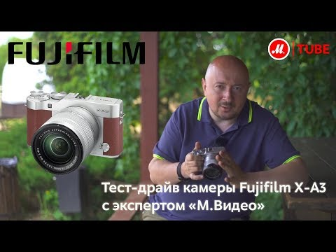 Тест-драйв непрофессиональной камеры Fujifilm X-A3 с экспертом