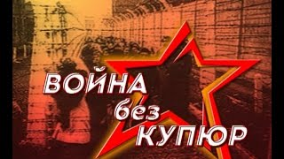 """""""Война без купюр. Фильм 16."""" от 25 января 2016 года"""