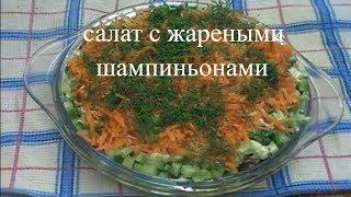 Салат с жареными шампиньонами  и курицей.