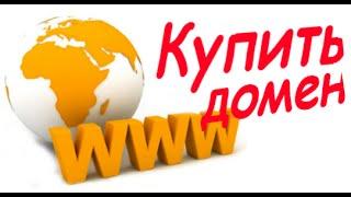 Где купить домен Покупка домена используя хостинг или сервис(Купить домен используя сервис продажи Покупка домена хостингом предоставляющим бонусный адрес http://beget.ru/?id..., 2016-05-02T15:10:57.000Z)