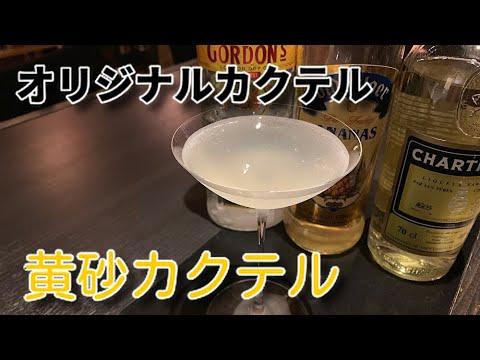 [黄砂 カクテル]黄砂に吹かれて~ 役立つレシピ付き