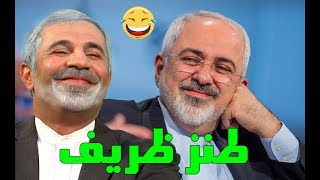 Mohammad Javad Zarif | Munich Security Conference | Iranian comedy
