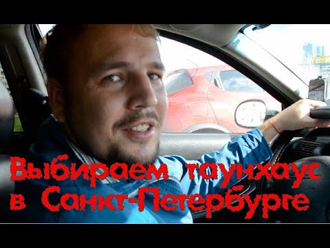 Переезд в Санкт-Петербург: выбираем загородное жильё