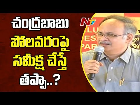 TDP Leader Kutumba Rao Press Meet || Over Chandrababu  Review Meetings || NTV