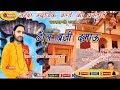 Download Garhwali Bhajan, Dhol Baji Damo, By Acharya Jai Prakash Ji MP3 song and Music Video