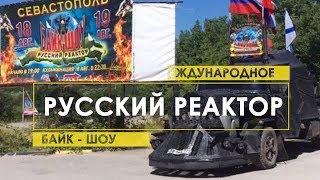 Байк шоу 2017 Севастополь гора Гасфорта