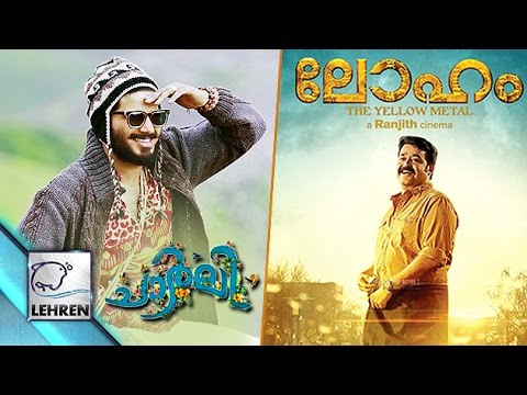 Dulquer's 'Charlie' Breaks Box Office Record Of 'Loham' | Lehren Malayalam