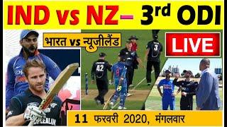 India vs New Zealand 3rd ODI Live Cricket Score Online, IND vs NZ LIVE Score today match streaming