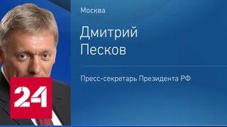 Песков: на Украине идет гражданская война, а не война с Россией - Россия 24