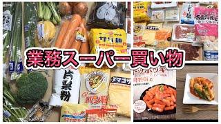6人家族です(^∇^) 業務スーパー購入品紹介です