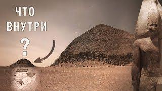 ТАЙНЫ ПИРАМИД: Спуск в спутницу Ломаной пирамиды Снофру