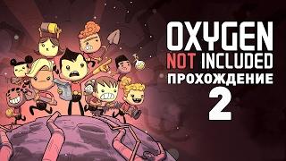 Прохождение OXYGEN NOT INCLUDED #2 - ТЕХНОЛОГИИ И ГДЕ БРАТЬ ЕДУ?!