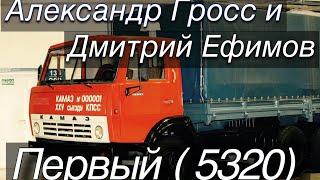 Александр Гросс и Дмитрий Ефимов-Первый (КАМАЗ 5320)