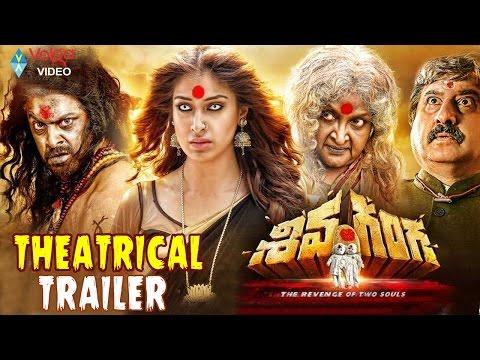Siva Ganga Movie Theatrical Trailer - Sri...