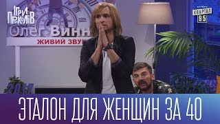Олег Винник - эталон для женщин за 40 | Ігри Приколів 2017