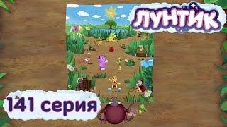 Лунтик и его друзья - 141 серия. Гигантюра