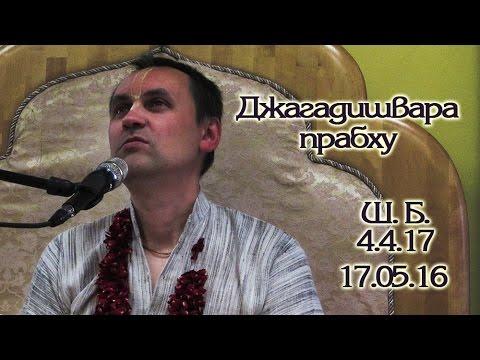 Шримад Бхагаватам 4.4.17 - Джагадишвара прабху