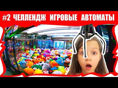 АВТОМАТ С ИГРУШКАМИ ЧЕЛЛЕНДЖ #2 Как Достать Мягкую Игрушку из Игрового Автомата / Вики Шоу
