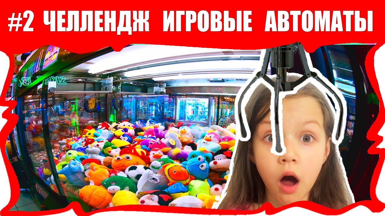 Автоматы игровые достать игрушку онлайн казино нелегальны в рф
