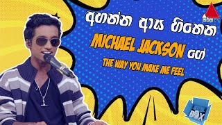 අහන්න ආස හිතෙන Michael Jackson ගේ The Way You Make Me Feel | Inbox | Sirasa TV Thumbnail