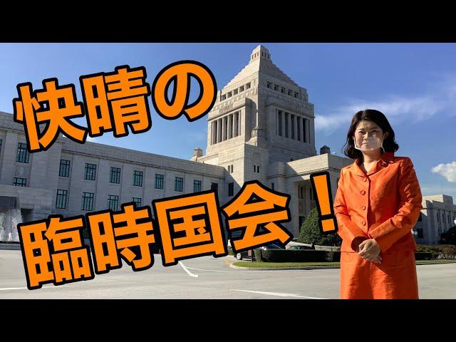 【臨時国会が開会!】秋晴れの国会議事堂で、全力を誓う!