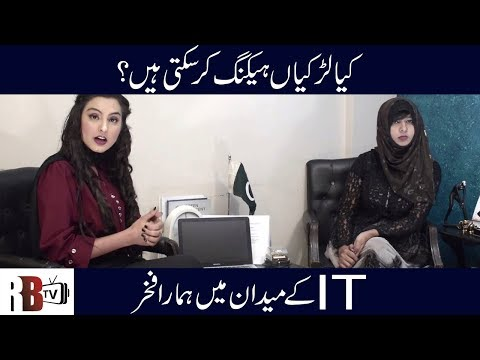 How to Do Ethical Hacking in Pakistan ?| Meet Hoor | Talented Pakistani girl l Pehchaan Pakistan