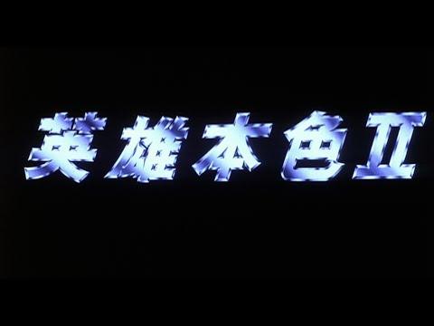 [Trailer] 英雄本色 II ( A Better Tomorrow II )