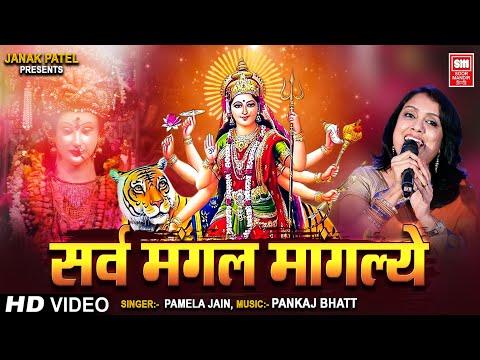 सर्व मंगल मांगल्ये शिवे सर्वार्थ साधिके | Sarva Mangala Mangalye | Devi Mantra I Pamela Jain