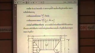 อบรมคอนกรีตเสริมเหล็กวิธีกำลัง SDM รุ่น 5 (ช่วง 7 / 10)