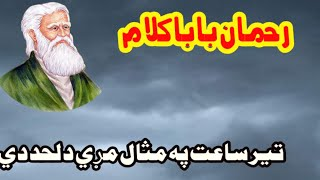 Rahman baba poetry | Pashto Sherona | Rehman baba kalam