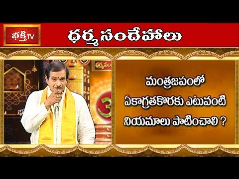Rules and Regulations for Concentration in Mantra Japam | Dharma Sandehalu | Bhakthi TV