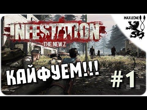 Infestation: The New Z - #1 - СТАРЫЙ ДОБРЫЙ WAR Z?